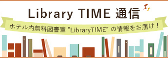 Library TIME 通信